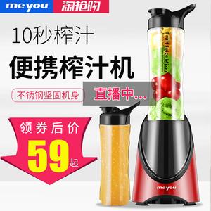 名友<span class=H>榨汁机</span>便携式迷你家用全自动炸水果小型果蔬多功能果汁榨汁杯