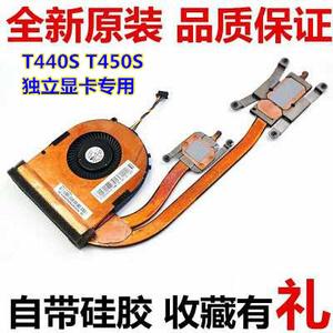 Thinkpad联想T440S T450S 风扇CPU散热器 散热片导?#35033;?04X0444