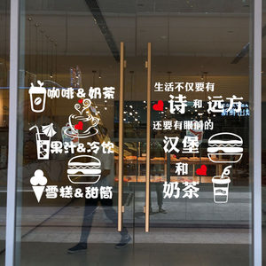汉堡店墙贴快餐店墙面装饰贴纸冷饮炸鸡奶茶店个性橱窗玻璃门<span class=H>贴画</span>