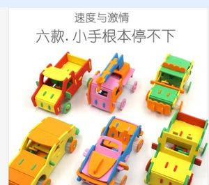 立体手工模<span class=H>书</span>本 自己<span class=H>动手</span><span class=H>做</span>DIY<span class=H>模型</span>玩具 汽车飞机动物折<span class=H>书</span>