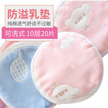 Washable Maternal Breast-feeding Pure Cotton Gauze Breathing and Spillproof Pad Thickening Maternal Breast-feeding Pad