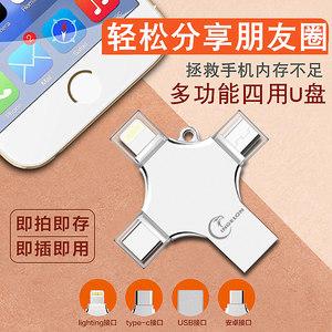 苹果手机<span class=H>u盘</span>128g优盘电脑两用type c接口双用 t口梯形四用四合一多用ipad<span class=H>u盘</span>多功能iphone华为安卓用<span class=H>U盘</span>带otg