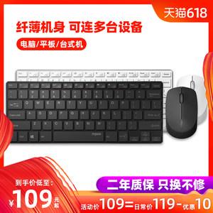 雷柏无线<span class=H>键盘</span><span class=H>鼠标</span>套装静音无声办公电脑笔记本平板蓝牙小键鼠女生