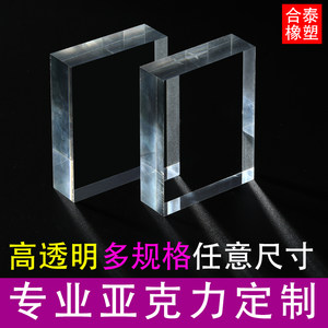 透明亚克力PMMA<span class=H>板</span>材有机玻璃<span class=H>板</span>加工定制塑料<span class=H>板</span>切割雕刻订做