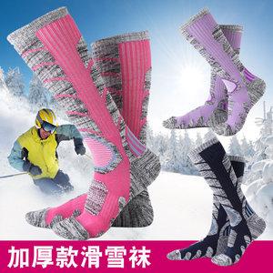 冬季<span class=H>滑雪袜</span>子男女加厚保暖透气户外运动登山<span class=H>高筒</span>袜长款运动袜