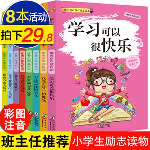 小学生课外阅读<span class=H>书籍</span>8册励志儿童故事书名人读物3-6-7-8-9-10-12岁老师班主任推荐图书一年级二年级课外书三四年级少儿文学注音