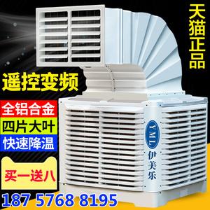 伊美乐工业冷风机环保水空调单冷<span class=H>空调扇</span>制冷风扇井水空调网吧厂房