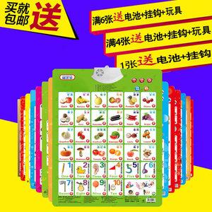 益智智能拼音识字动物字母儿童图片有声<span class=H>挂图</span>数字发声人物婴儿汉语