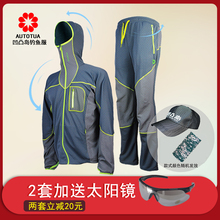 Male fishing suit, fishing sunscreen suit, outdoor mosquito-proof ice-silk sunscreen suit in summer