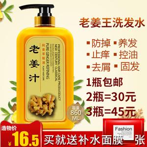 【送面膜】正品生姜修复洗发水