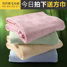Bamboo Fiber Towel blanket Summer towel blanket Pure cotton summer cool blanket noon break single double baby