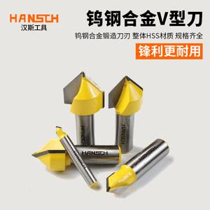 汉斯 <span class=H>木工</span>刀具<span class=H>v型刀</span> <span class=H>修边机</span>雕刻机铝塑板开槽刀槽<span class=H>铣刀</span>90度v形<span class=H>刀头</span>