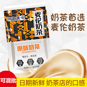 麦伦原味奶茶粉速溶商用袋装1000克餐饮<span class=H>咖啡</span>果汁豆浆饮料机原料粉