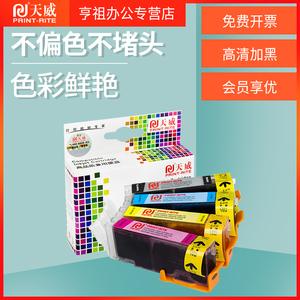 天威PGI-850 851<span class=H>墨盒</span>适用佳能打印机<span class=H>墨盒</span> MG7580 MG7180 IP7280 MG6400 MG5680 MG6380 MG6680 IX6880 IX6780