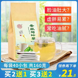 冬瓜荷叶陈皮山楂决明子玫瑰<span class=H>茶</span>泡<span class=H>茶</span>天然东瓜何叶纯去女粒
