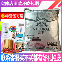 Isaife puppy Chihuahua dog food 2.5 kg 5 kg Bomex Maybe Bear Teddy Samoye milk cake dog food