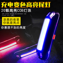 Bicycle Taillight Mountain Bike Night Flash Warning Lamp USB Charging Bicycle Parts Night Riding Lamp Riding Equipment