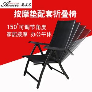 奥尼尔按摩垫配套折叠椅办公室家用<span class=H>保健</span>椅网布午休椅可调按摩<span class=H>器材</span>