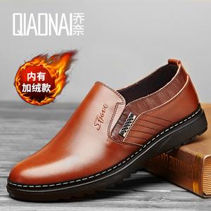 乔奈男鞋夏季男士商务休闲皮鞋男透气真皮套脚不磨脚一脚蹬爸爸鞋