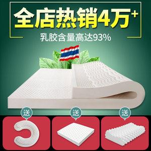 乳胶<span class=H>床垫</span>泰国越南进口天然橡胶纯5cm10厘米1.5m1.8m榻榻米席梦思