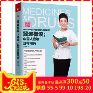冀连梅谈:中国人应该这样用药(图解母婴版)一本科学实用的母婴安全用药图解手册 女人中医食疗养生保健畅销大全育儿书籍