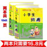 【多功能~】新课标小学生字典2本 券后11.8元包邮