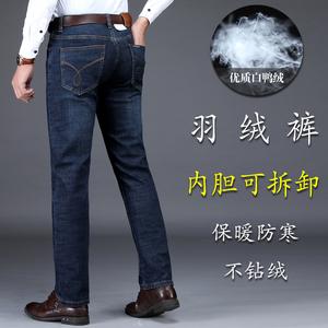 新休闲牛仔<span class=H>羽绒裤</span><span class=H>男装</span>可脱拆卸内胆保暖鸭绒裤外穿中高腰直筒青年
