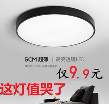 Ultra-thin circular led ceiling lamp Nordic modern simple bedroom lamp Atmospheric living room lamp dining room balcony lamp