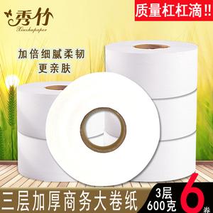 秀竹大卷纸厕纸大盘卷纸大盘卫生纸酒店宾馆商用卫生间<span class=H>卷筒纸</span>厕纸