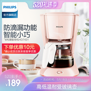 Philips/飞利浦 HD7431/30粉色美式<span class=H>咖啡机</span>咖啡壶滴漏式奶茶<span class=H>咖啡机</span>