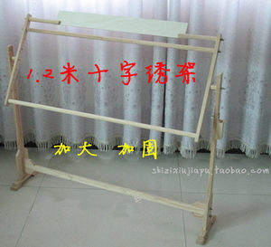 特价十字绣架内框 1.2米超大号 花架实木台立式可调绣框包邮