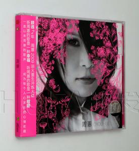 上海<span class=H>音像</span>正版/种子<span class=H>音乐</span> 2009年专辑 周蕙:周蕙同名专辑 CD