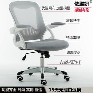 弓形旋转<span class=H>电脑</span>椅懒人<span class=H>家</span>用现代简约网吧网布单人靠椅办公<span class=H>椅子</span>职员椅