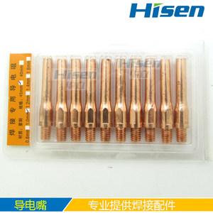 二保焊机送丝嘴气保焊枪0.8/1.0/1.2紫铜导电嘴气保焊枪咀