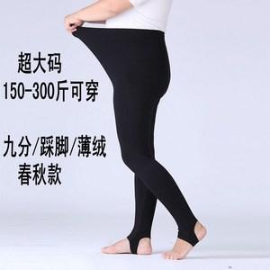 250斤超大号加肥加大码<span class=H>九分裤</span>女春秋薄款<span class=H>打底裤</span>外穿高腰薄绒长裤