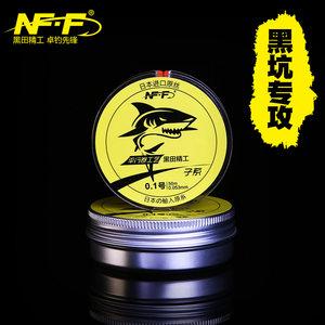 NFF黑田超强拉力鱼线台钓尼龙线日本进口原丝黑坑垂钓线主线<span class=H>子线</span>