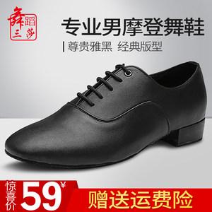 三莎拉丁<span class=H>舞鞋</span><span class=H>男</span><span class=H>舞</span>蹈鞋<span class=H>男</span>士成人中跟软底练功鞋跳<span class=H>舞鞋</span><span class=H>交谊</span>摩登<span class=H>舞鞋</span>