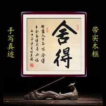 Shangruofang Shangruoshui Zen Tea Inspired Handwritten Calligraphy Works Living Room Calligraphy and Painting Hanging Painting Decoration Frame