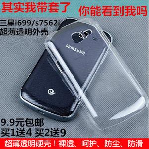 三星i699手机保护套s<span class=H>7562</span>i超薄透明水晶硬外壳s7572贴钻素材s7568