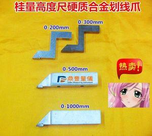 配件游标高度<span class=H>卡尺</span>0-200 300 500 1000划线爪硬质合金划线头