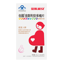 Send 30 tablets of Chuangying R. Kingsley's multivitamin tablets 1.17g/tablet*30 tablets of folic acid for pregnancy preparation