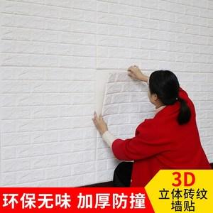 3D立体墙贴纸<span class=H>自粘</span>砖纹防撞防水客厅<span class=H>墙纸</span>温馨卧室背景墙面装饰壁纸