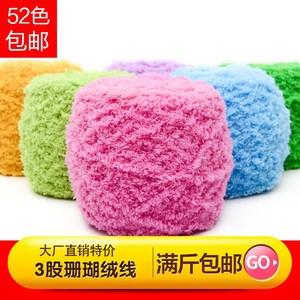 珊瑚绒线三股毛巾线围巾线棒针线宝宝线粗毛线特价编织